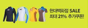 [현대백화점] SALE 최대21%추가쿠폰