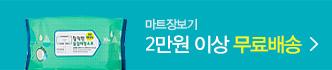 [11월] 마트장보기