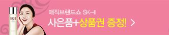SK-II 브랜드위크 기획전