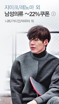 목동/천호 남성의류 대전