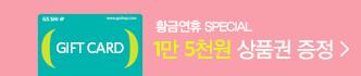 황금연휴 Special 상품권증정