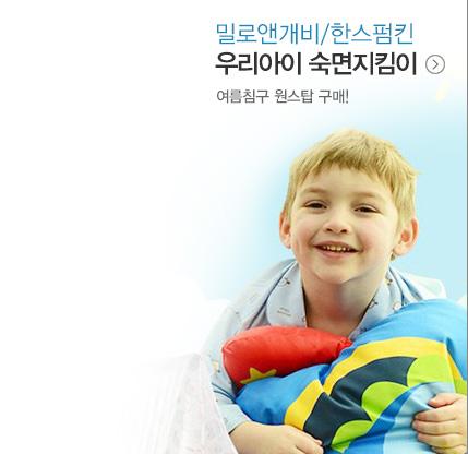 프리미엄 출산브랜드 쁘띠엘린/한스펌킨/해밀리앤/앨리앤코 특가전