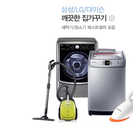 청결할 여름가전 브랜드 통합전!