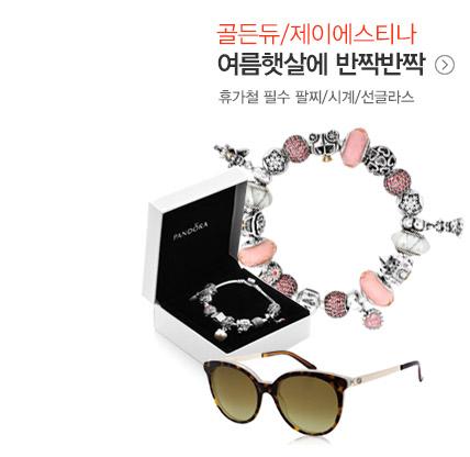 휴가철 필수 썸머 주얼리/시계/선글라스