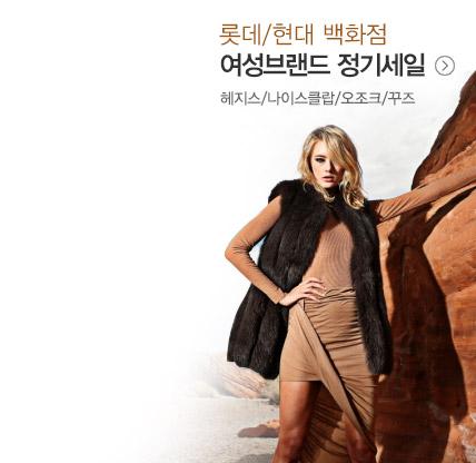 브랜드여성의류 백화점세일(롯데/현대)