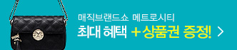 [롯데백화점] 메트로시티 브랜드쇼