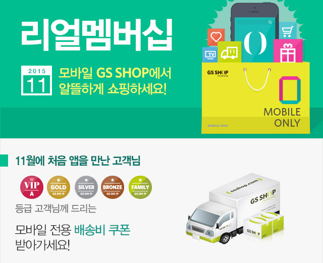http://image.gsshop.com/planprd/banner_MOBILE/27000144_01.jpg