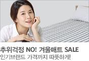�������� NO! �ܿ��Ʈ SALE!