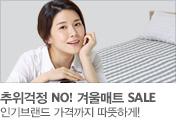 �������� NO! �ܿ��Ʈ SUPER SALE